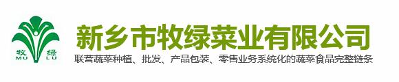 新乡市牧绿菜业有限公司